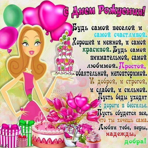 крутые поздравления с днем рождения для сестры