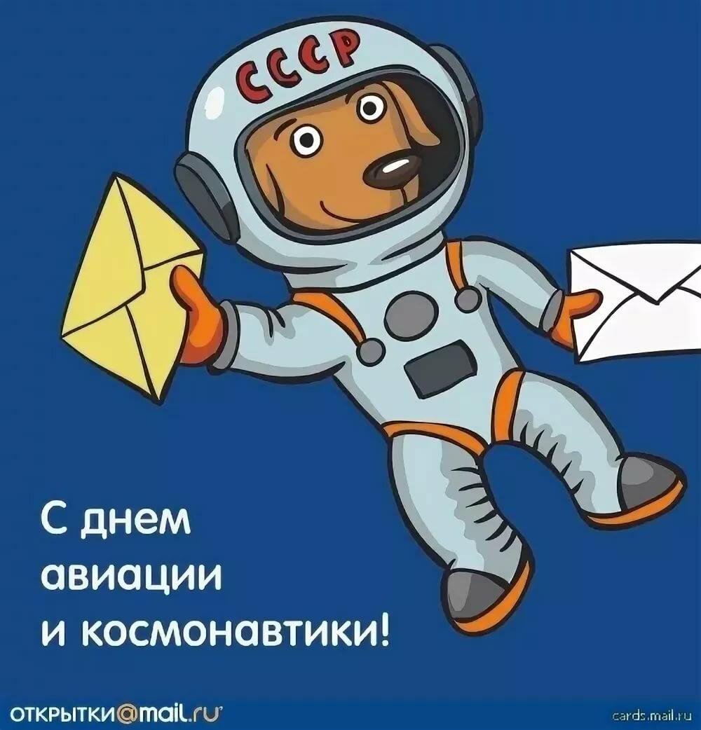 Открытки к дню космонавтики прикольные, новогодние открытки