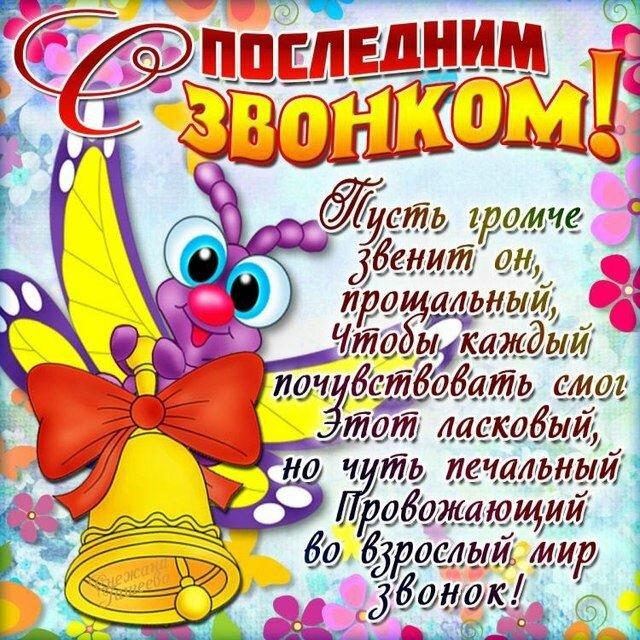 федерация стихи на праздник последний звонок ведет активные