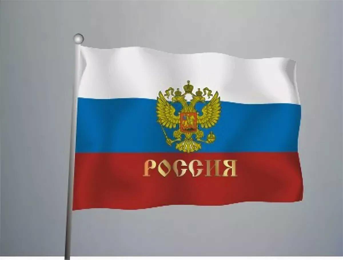 Флаг россии с надписями картинки