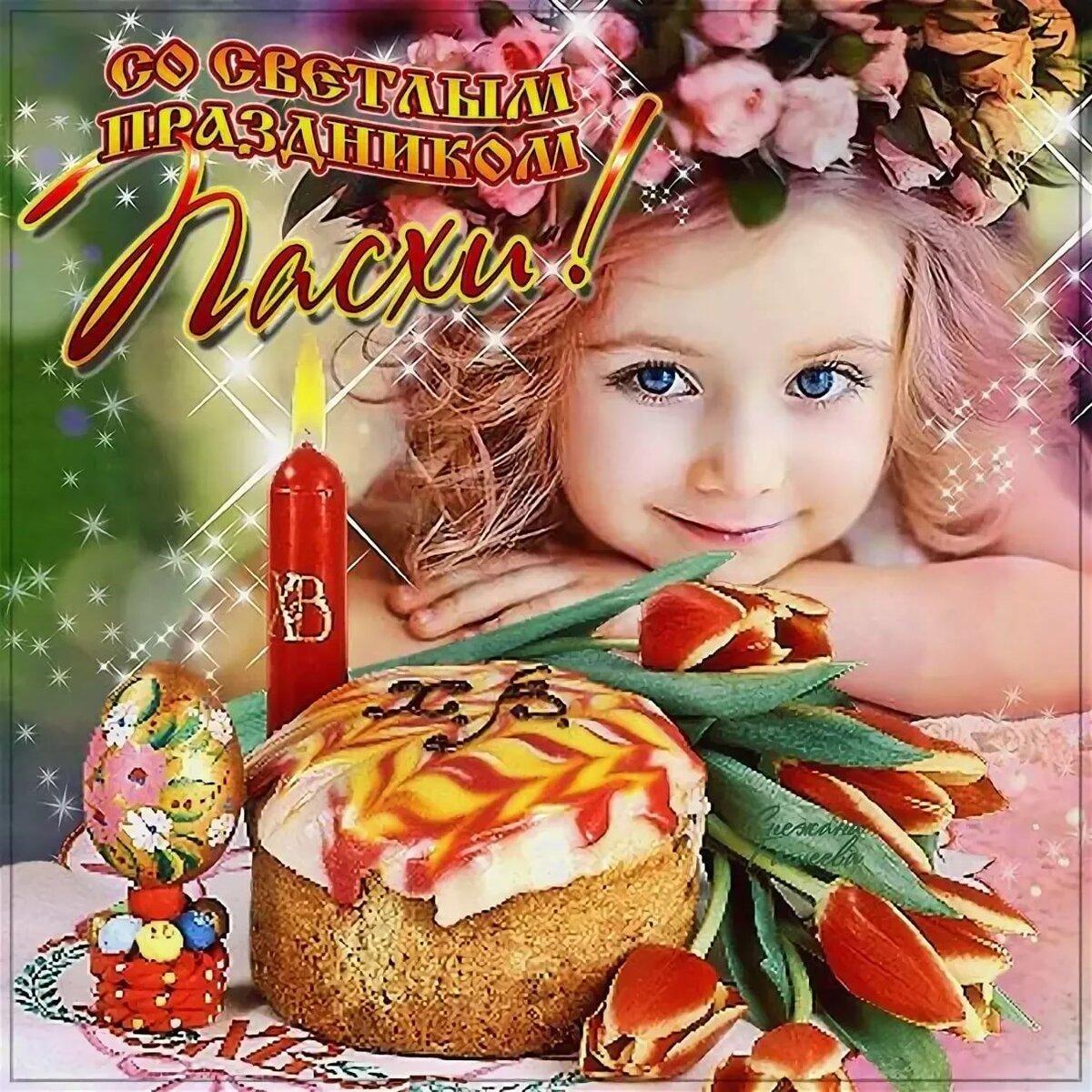 Картинки для вацапа пасха, днем рождения