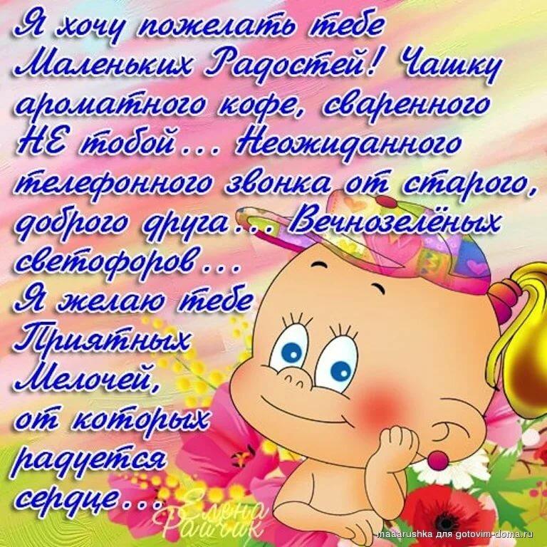 Поздравления с днем рождения шуточные детские