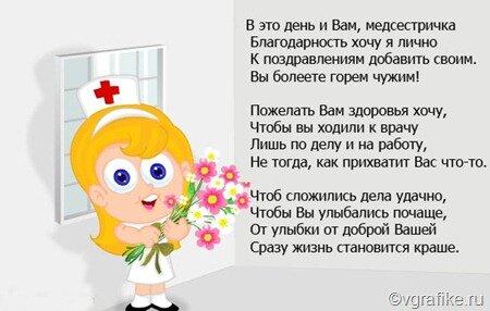 Стихотворение для медсестры в школе