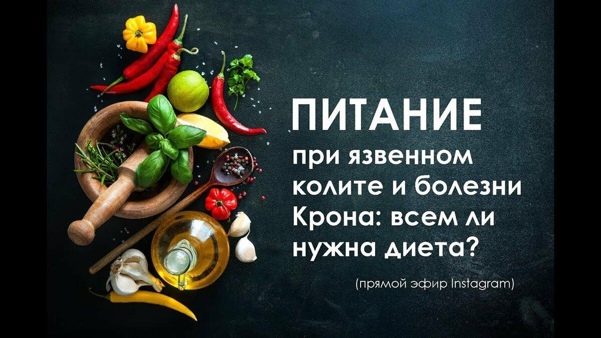 диета при иелите или крона