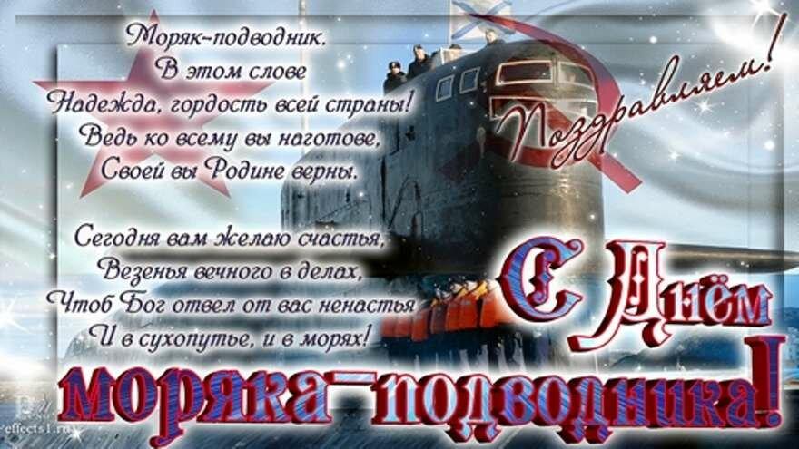 Поздравление с юбилеем подводника