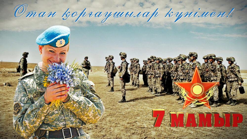 Теплым, открытка день защитника отечества казахстана