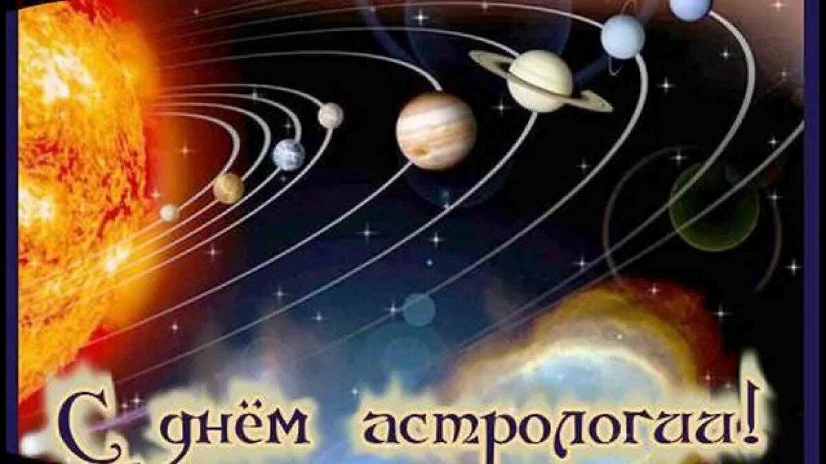 Поздравленье с днем астрологии
