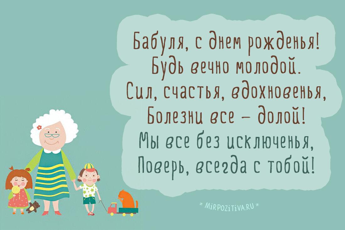 Поздравление для бабушки от внука стихи бабушке