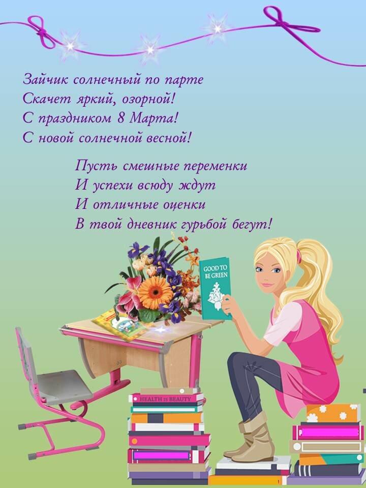 Открытки с 8 марта для девочек от мальчиков, красивые