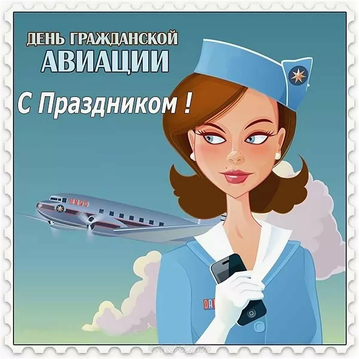 поздравить с днем гражданской авиации в стихах