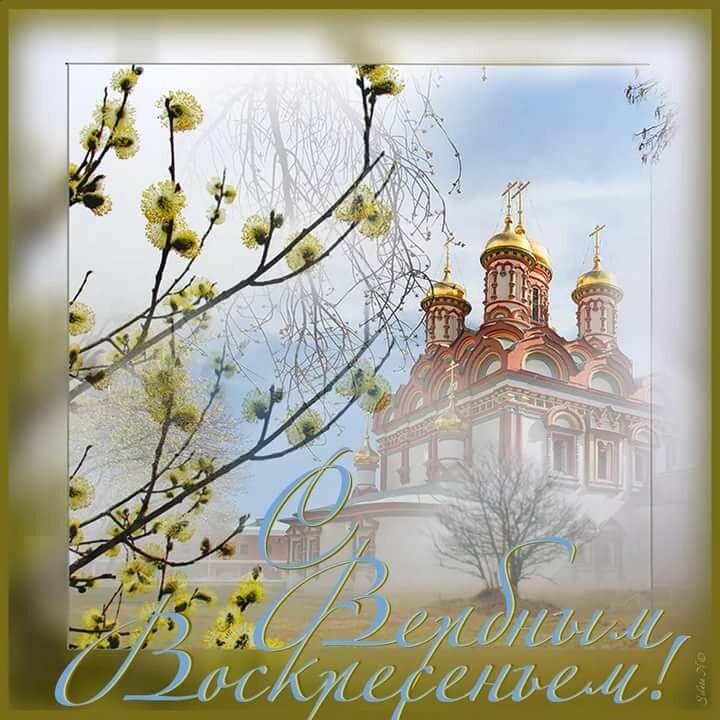 Красивые открытки к вербной, святого валентина друзьям