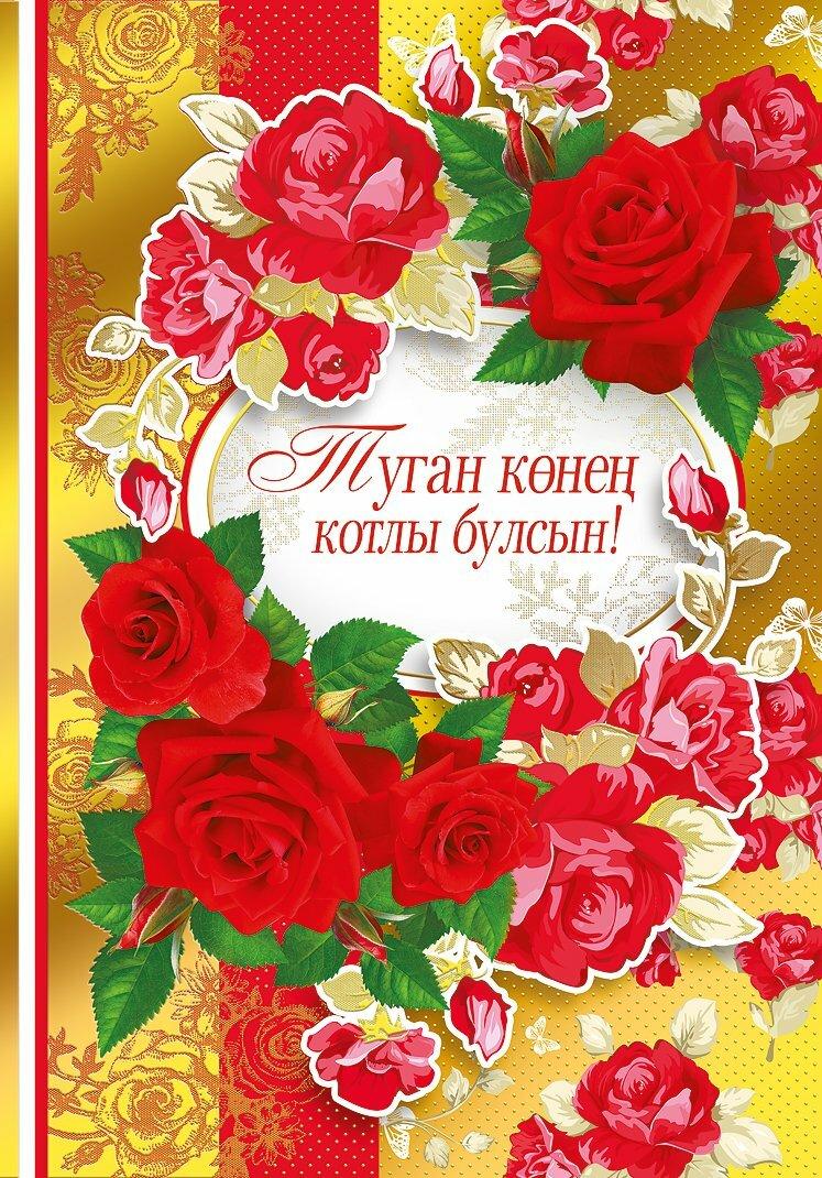 Днем рождения, как сделать открытку на день рождения на татарском языке