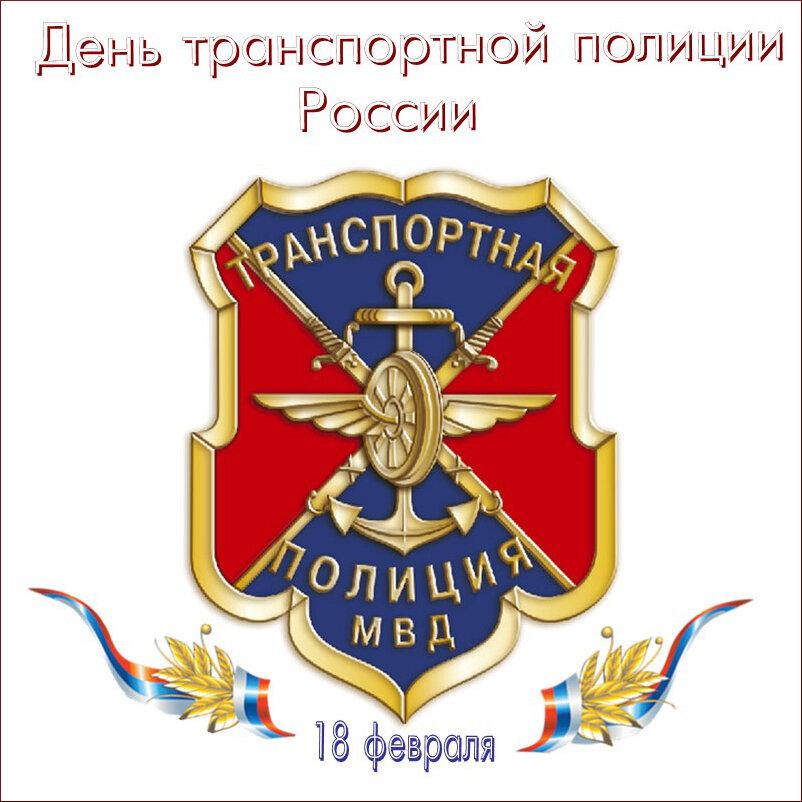 Открытки днем транспортной милиции, открытки