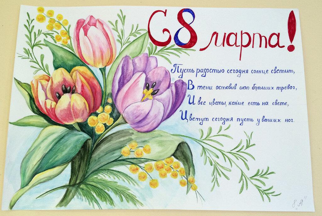 открытка для учителя на 8 марта рисовать большую популярность набирает