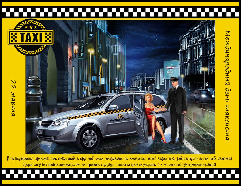 Поздравление с днем таксиста открытка