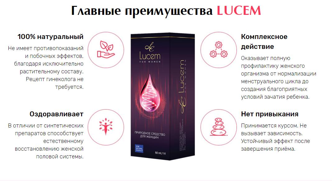 Lucem - для женского здоровья в Саратове