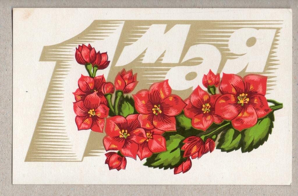 Картинки к дню весны и труда советские