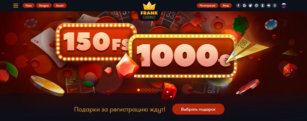 официальный сайт франк казино фриспины