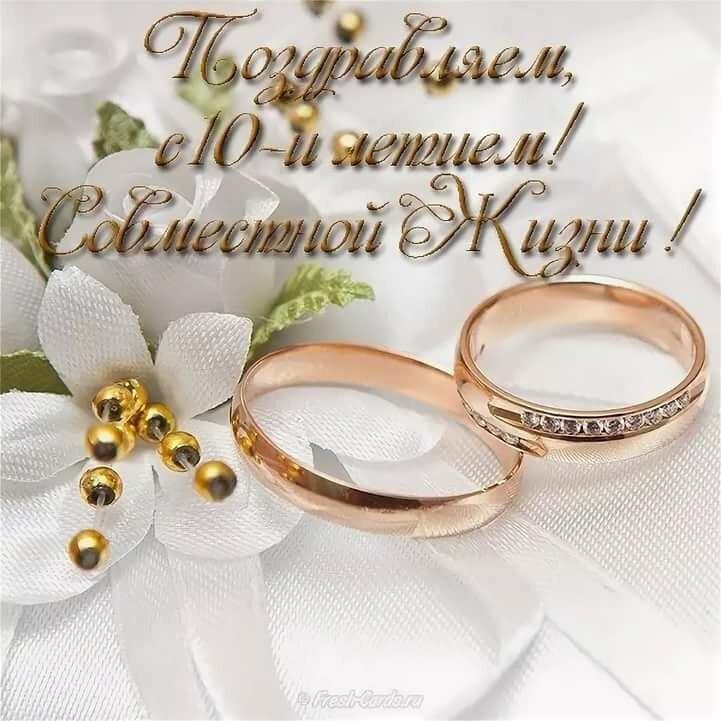 Открытки ко дню 10 лет свадьбы, открытка день