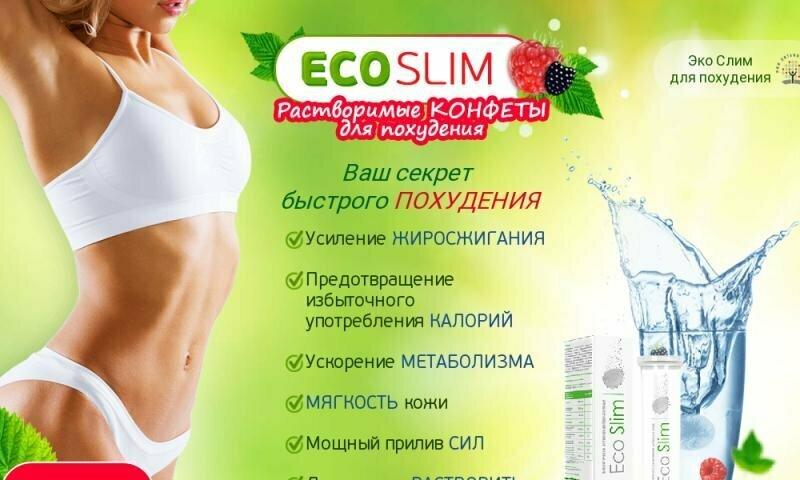 X-Slim для похудения в НижнемНовгороде