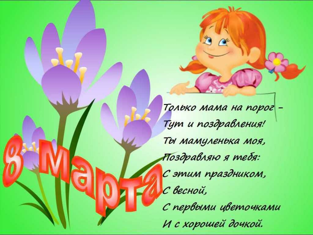 Поздравления, открытки маме бабушке 8 марта