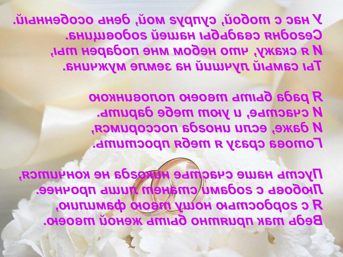 прикольное поздравление с днем свадьбы для мужа
