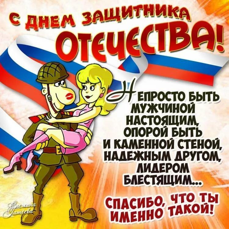 Прикольные открытки к дню защитника отечества