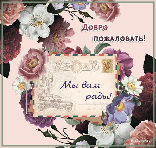 открытки с добро пожаловать в россию