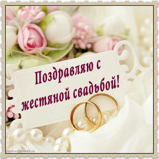 Железнодорожных, открытка с жестяной свадьбой