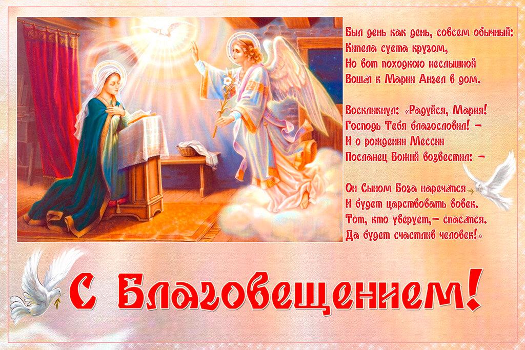 Вера, открытки на праздник благовещение