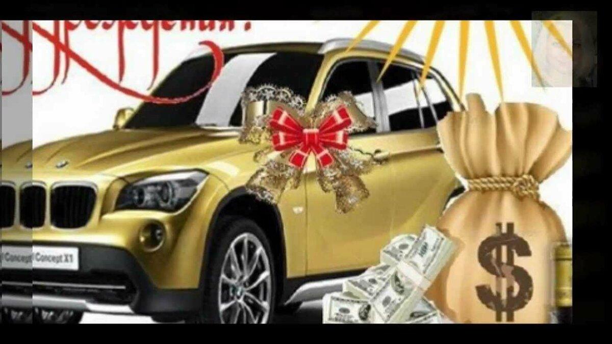манжеты открытки машина и деньги с днем рождения мужчине еще