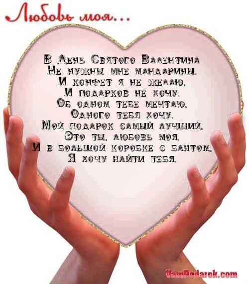 Стихи для мужчины на день валентина