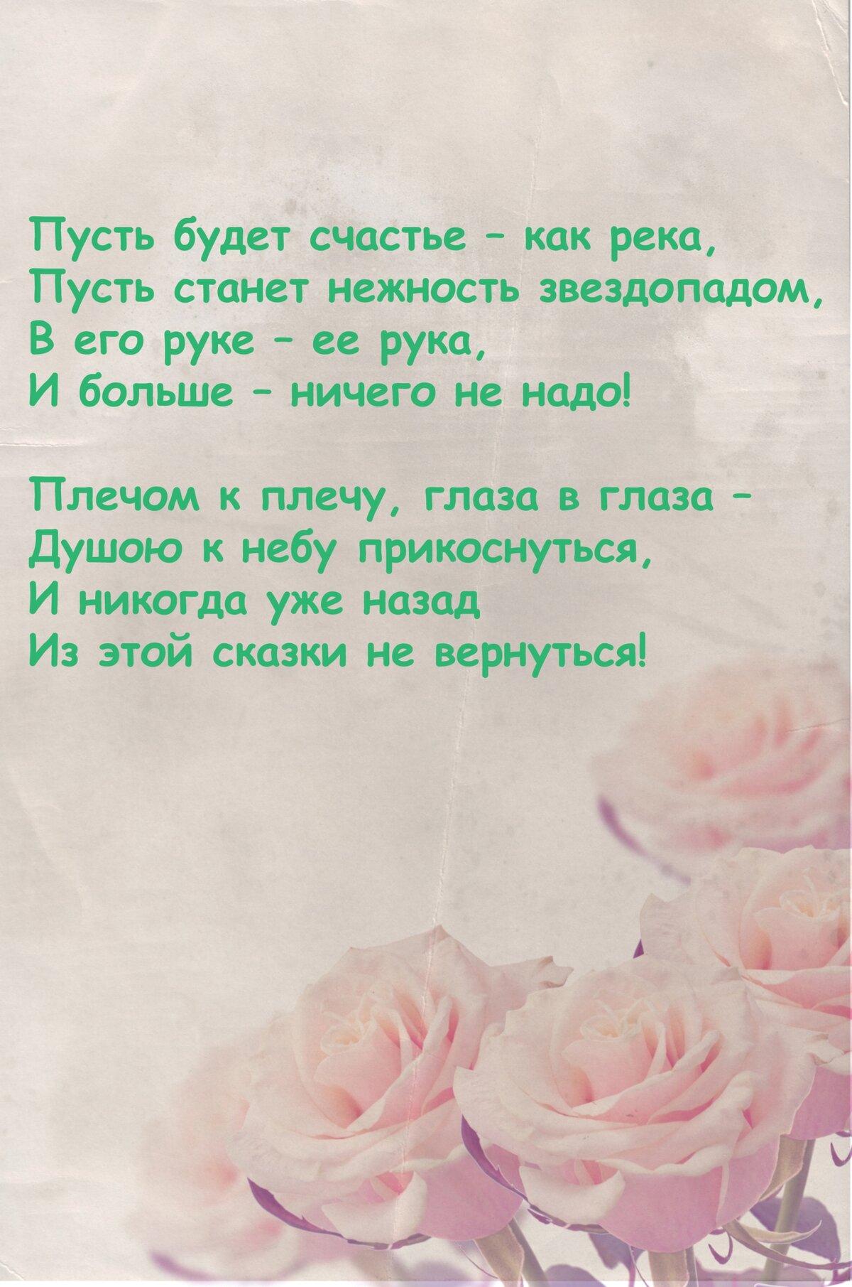 Текст поздравления с днем свадьбы на открытку своими руками, днем