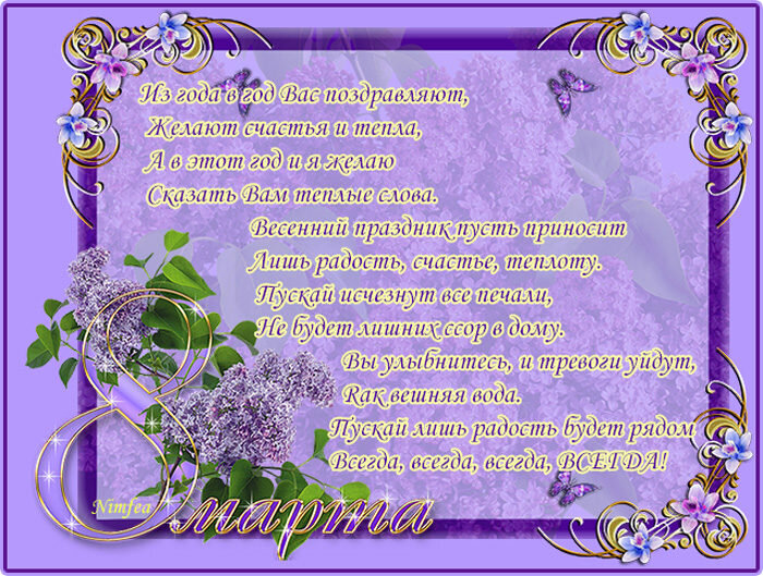 Мая для, открытка с 8 мартом для тети