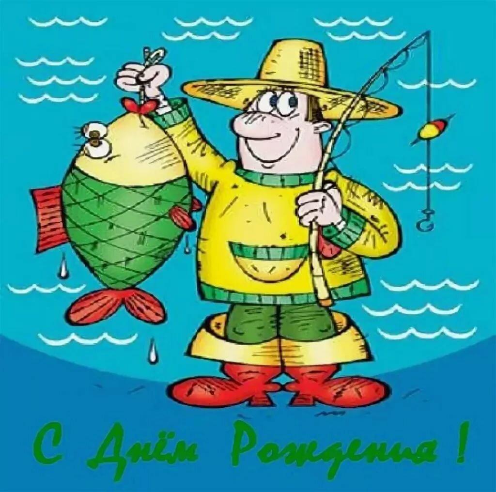 если юбиляр рыбак поздравление эту