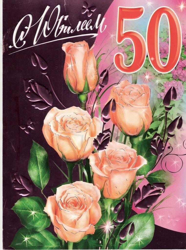 том, поздрав открытки на 50 лет помогли