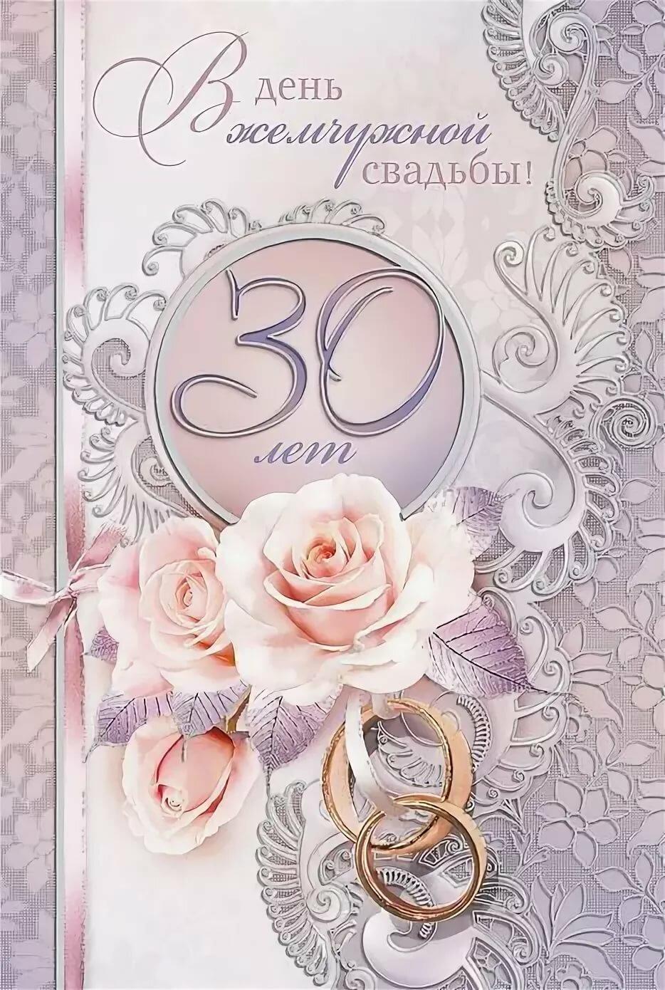 Открытка на свадьба 30 лет совместной жизни