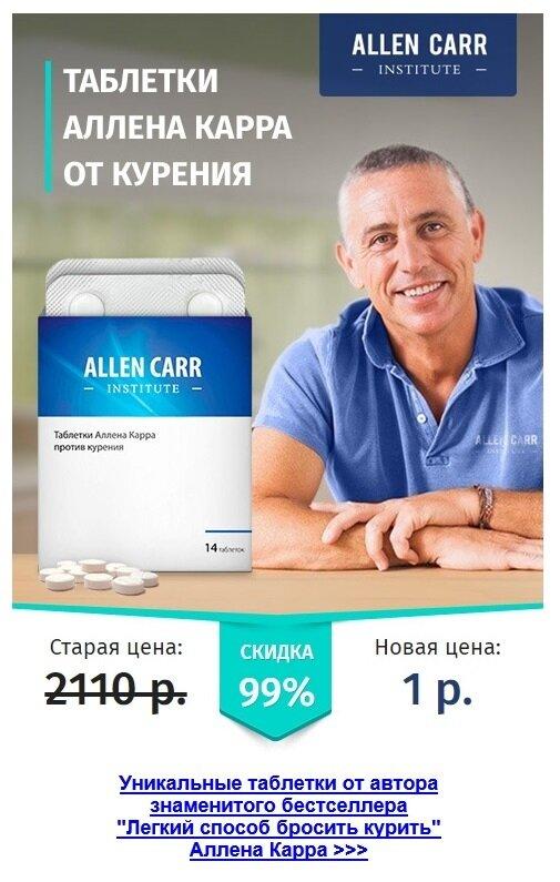 Таблетки от курения Аллена Карра в Петрозаводске