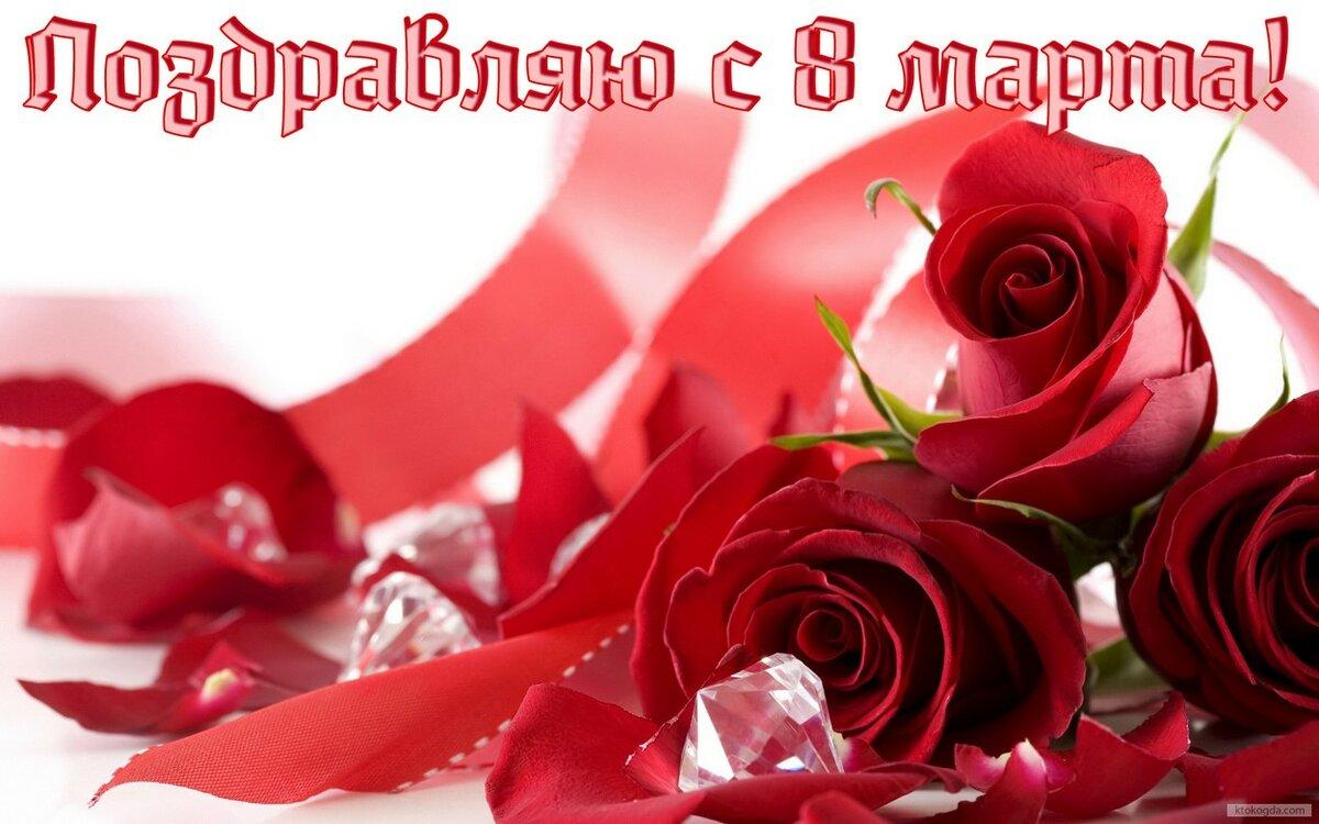 Открытки с 8 марта валентине, буду скучать