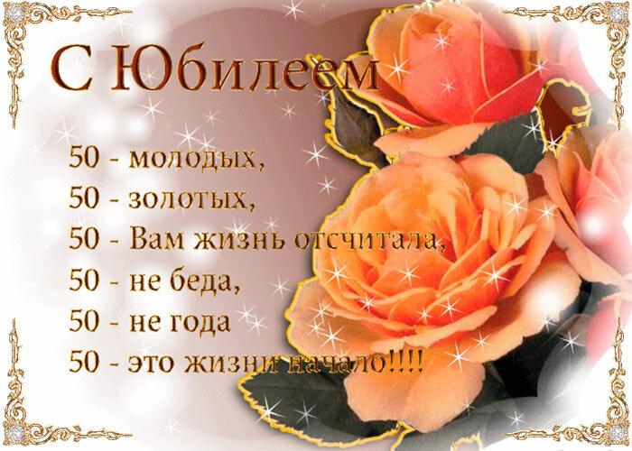 Поздравления на 50 лет марина