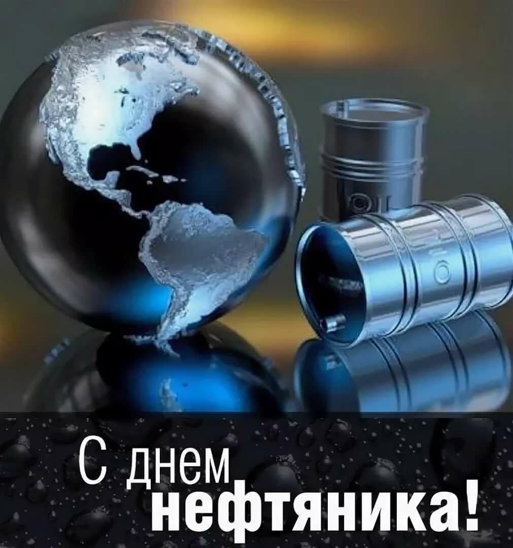 Открытка ко дню нефтяной промышленности