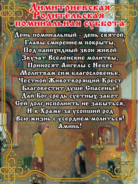 открытки на дмитриевскую субботу две