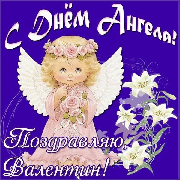 День ангела сегодня картинки
