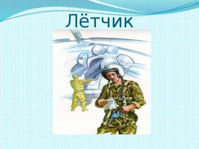 Профессия военный для детей картинки