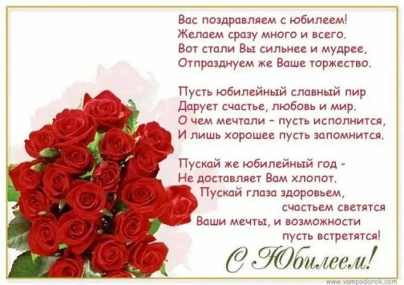 Женой, поздравления открытки с юбилеем женщине