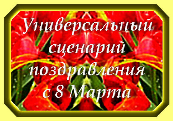Сценарий поздравления для женщин 8 марта