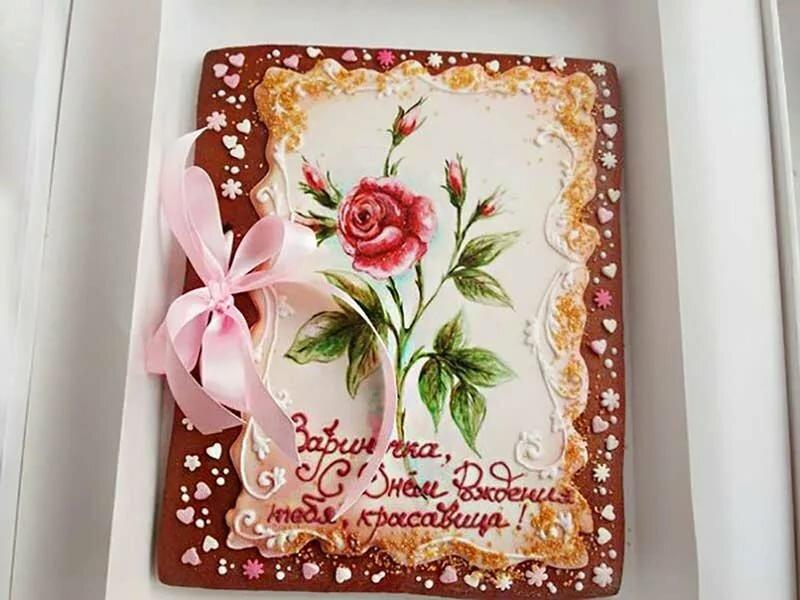 Дарю, открытка пряник на день рождения