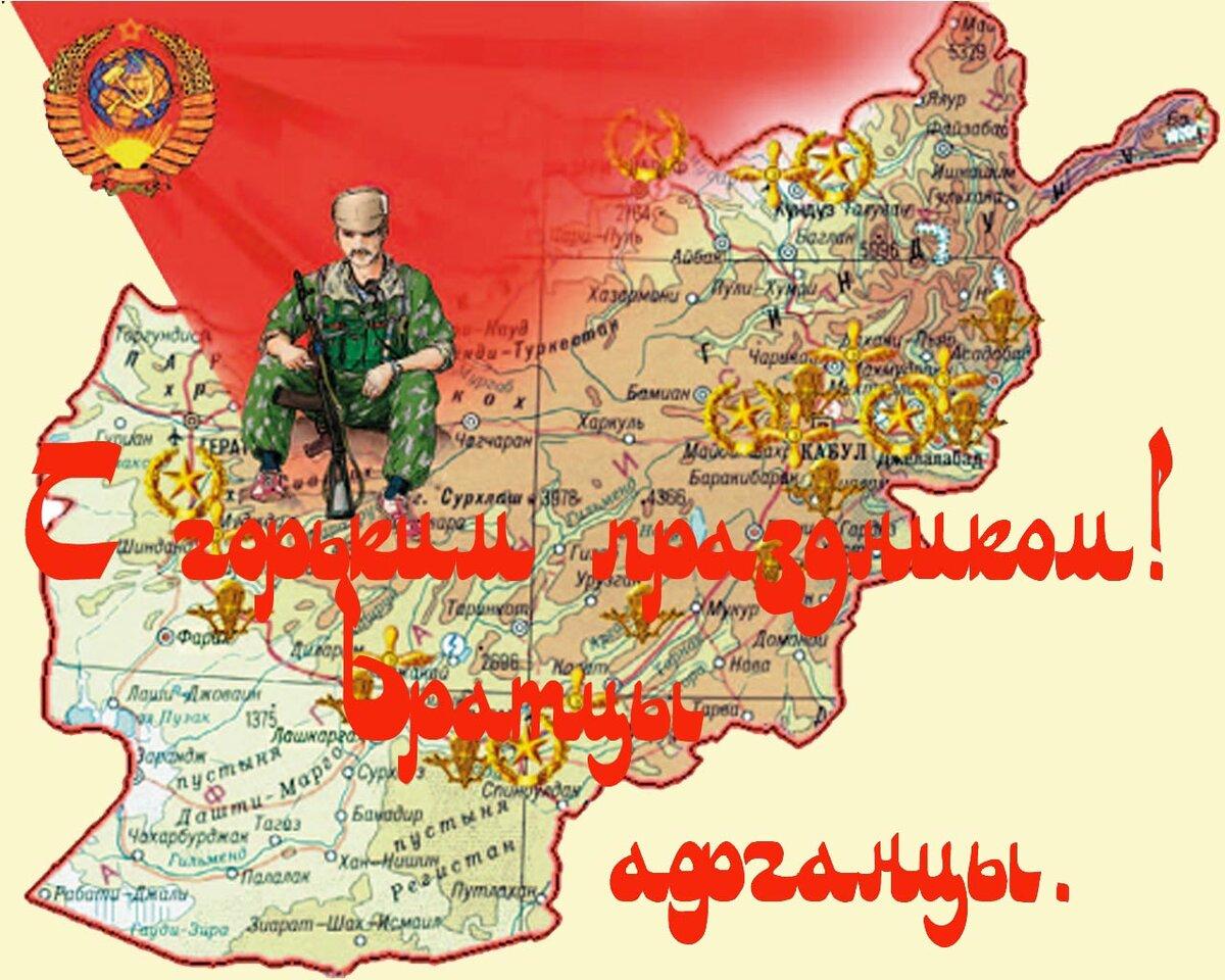 Открытки к 15 февраля день вывода войск из афганистана