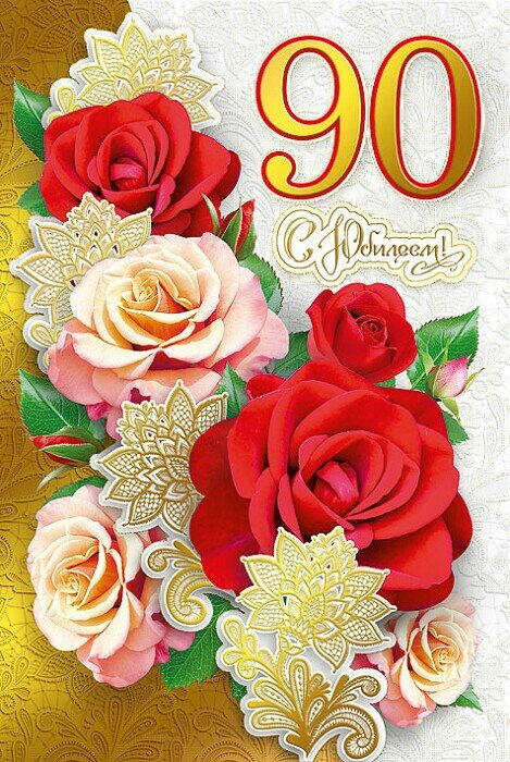 Поздравление с юбилеем на 90 лет женщине