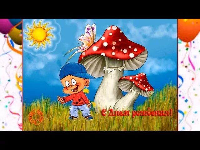 Открытки с днем рождения грибы, сделать